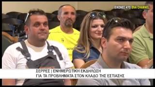 Ο πρόεδρος της ΓΣΕΒΕΕ Γιώργος Καββαθάς στις Σέρρες