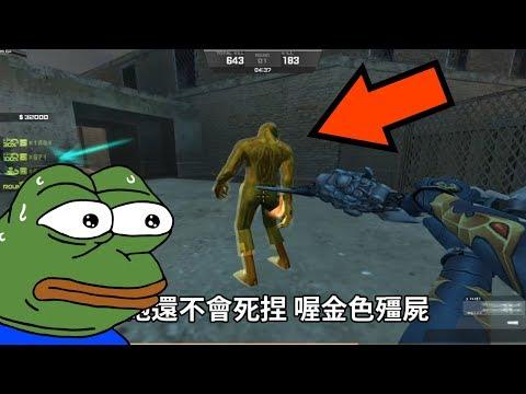 【沁欸】CSO 包了一層膜的金色殭屍?喔WOW 這也太酷了吧!