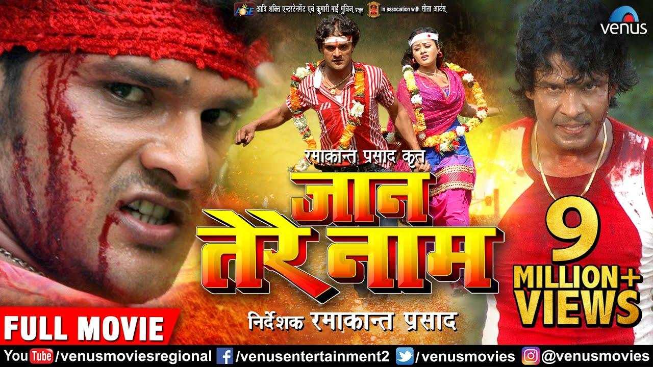 Download Jaan Tere Naam - Full Movie | Khesari Lal Yadav & Tanushree | Superhit Bhojpuri Action Movie