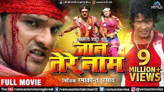 Jaan Tere Naam - Full Movie | Khesari Lal Yadav & Tanushree | Superhit Bhojpuri Action Movie
