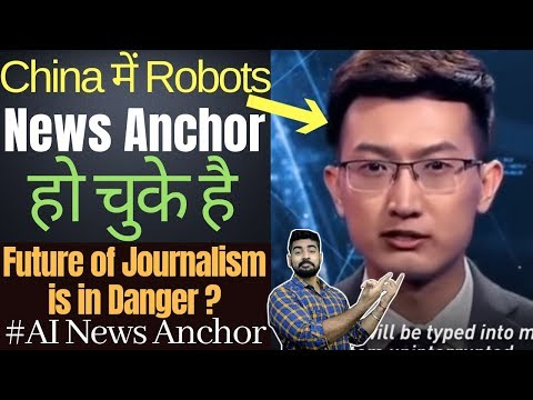 China's AI News Anchor | अब Robots पढ़ेंगे News | Journalism in Danger ? | Artificial Intelligence