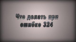 что делать при ошибке 324(вот ссылки: гугл -http://www.google.com/intl/ru/chrome/browser/eula.html касперский - http://www.kaspersky.ru/anti-virus., 2013-02-28T10:32:58.000Z)