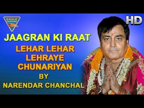 Navratri Special 2017    Lehar Lehar Lehraye Song By Narendar Chanchal    Eagle Devotional