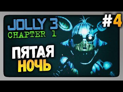 JOLLY 3: Chapter 1 Прохождение #4 ✅ ПЯТАЯ НОЧЬ! ФИНАЛ ИГРЫ!
