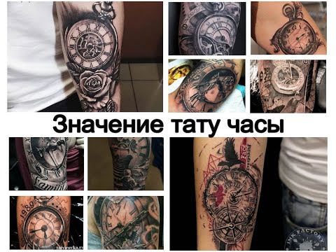 Значение тату часы - информация про особенности и фото примеры для сайта Tattoo-photo.ru