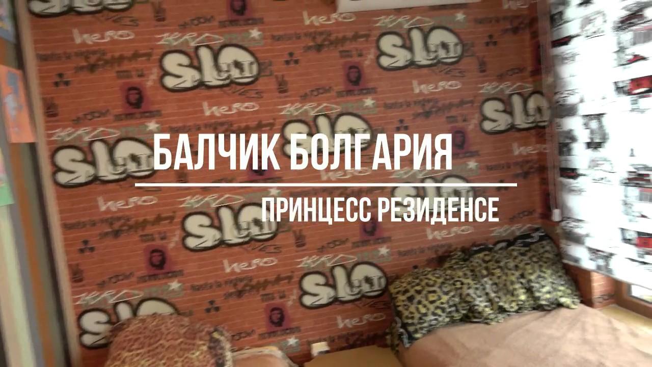 Kвартиры в болгарии на продажу по доступным ценам. Мы с радостью поможем вам купить недорогую квартиру у моря в любом из курортов и городов болгарии.