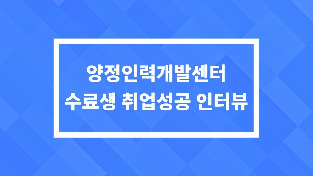 [부산전액국비지원] 물류무역학과 수료생 취업성공 인터뷰