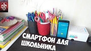 Смартфон для школьника: Highscreen Easy F PRO
