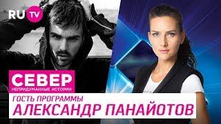 Север  Непридуманные истории  Александр Панайотов