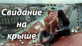 Свидание на крыше Санкт-Петербурга / лучшее свидание