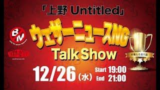 【見やすく編集したArchive】ウェザーニュースNG_Talk Show thumbnail