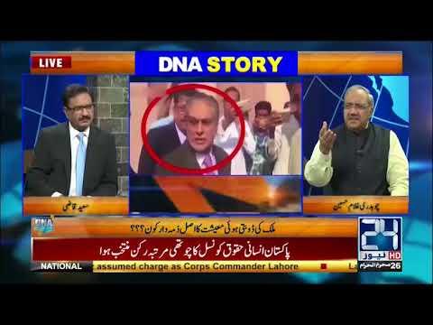 Ishaq Dar Reporter kay sawal per gussa ho gaye