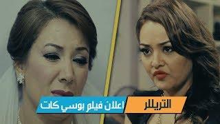 اعلان | فيلم بوسي كات | راندا البحيري | ارت تمبلت علاء الشريف افلام عربي مصري رقص افلام عربى نجوم