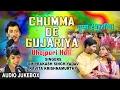 CHUMMA DE GUJARIYA | BHOJPURI HOLI SONGS JUKEBOX | Singers - OM PRAKASH ,KAVITA KRISHNAMURTHY