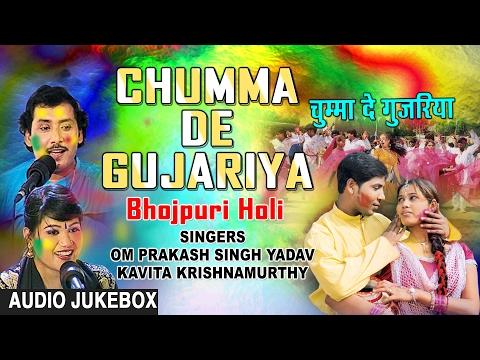 CHUMMA DE GUJARIYA | BHOJPURI HOLI AUDIO SONGS JUKEBOX | Singers - OM PRAKASH ,KAVITA KRISHNAMURTHY