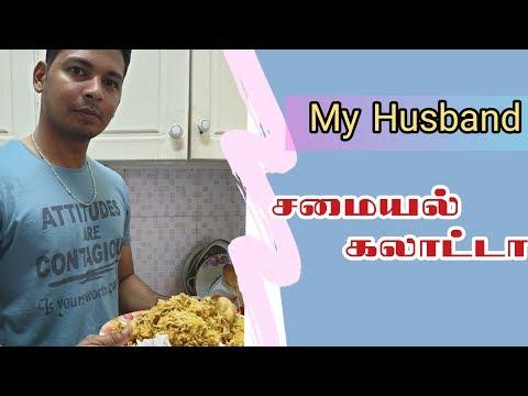 கணவர் கலாட்டா ~ HYDERABADI CHICKEN DUM BIRYANI RECIPE MADE BY MY HUSBAND IN TAMIL - FRIDAY VLOG