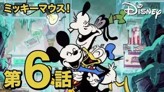 「ミッキーマウス!」#06 クールにいこう thumbnail