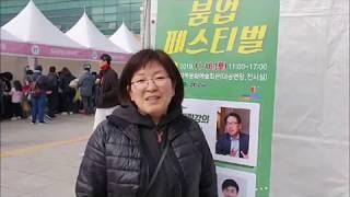 제1회 강북구 평생학습 붐업 페스티벌