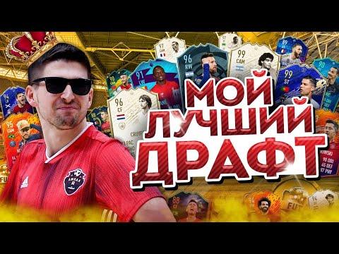 СОБРАЛ ЛУЧШИЙ ДРАФТ С КУЧЕЙ ЛЕГЕНД В ФИФА 20