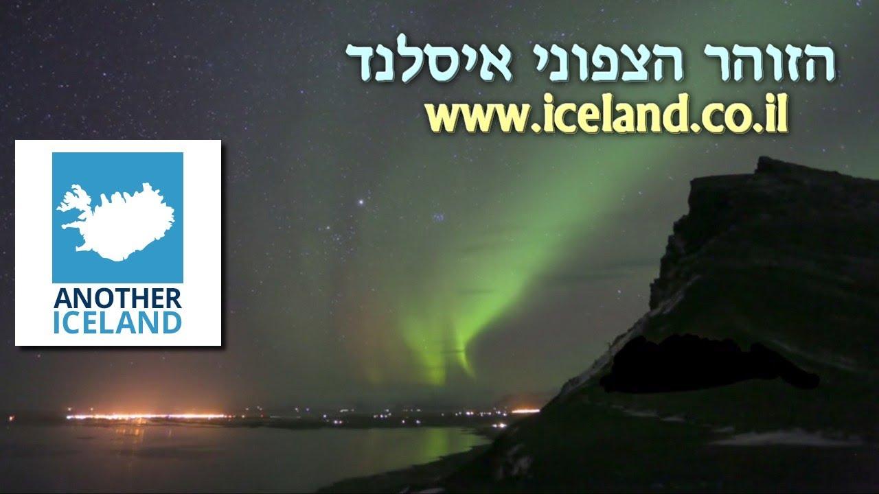 הזוהר הצפוני - טיול אורות הצפון באיסלנד