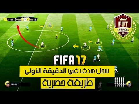 نتيجة بحث الصور عن شرح جميع الإحتفالات السرية و المخفية في فيفا 17 | FIFA 17