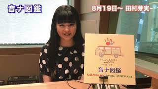 USENのトーク番組「音ナ図鑑」。2019年8月19日~8月25日のパーソナリティ、田村芽実さんからのビデオメッセージです!