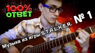 S.T.A.L.K.E.R. guitar song/Гитарная музыка из игры S.T.A.L.K.E.R. [П.С]