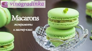 Как печь макаронс (макаруны) Эксперименты и мастер-класс | Vinogradinka