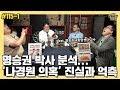 [관훈라이트] #115-1 명승권 박사 분석…'나경원 의혹' 진실과 억측