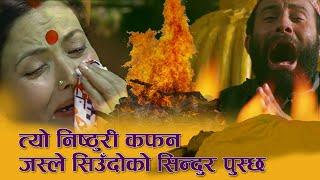 त्यो निष्ठुरी कफन जस्ले सिउँदो को सिन्दुर पुस्छ | Chuyện phim | Umanga, Muglan, Muna Madan