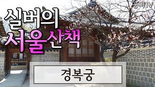 [3월 추천 서울 여행] Seoul Trip - 경복궁…