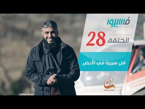فهد الكندري - برنامج فسيروا - قل سيروا في الأرض - الحلقة 28   Fahad AlKandari - Faseero - Eps# 28