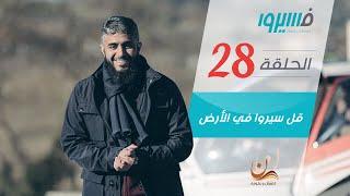 فهد الكندري - برنامج فسيروا - قل سيروا في الأرض - الحلقة 28 | Fahad AlKandari - Faseero - Eps# 28