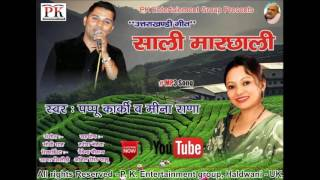 "Pappu Karki Latest New Song""साली मार्छाली""mp3"
