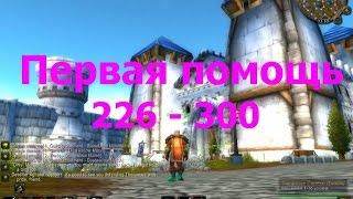 видео Первая помощь – профессия в WoW | Моя MMO - новости WoW, Pandaria - Warlords of Draenor