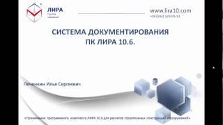 Система документирования в ПК ЛИРА 10.6