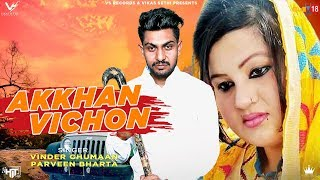 Akkhan Vichon (Full Video) | Vinder Ghumaan & Parveen Bharta | New Punjabi Song 2018 | VS Records