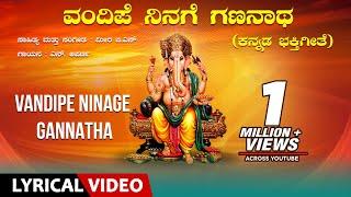 Vandipe Ninage Gananaatha Song With Lyrics   Kannada Devotional Songs   Lord Ganesha Song   N Aparna