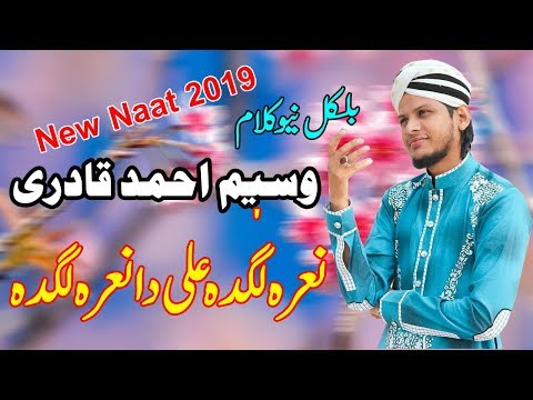 new-naat-2019-ramzan-ul-mubarak||nara-lagda-ali-da||-by||rao-waseem-qadri-multan