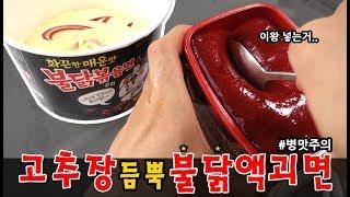 고추장액괴로 불닭액괴면 만들기ㅋ(병맛주의)츄팝