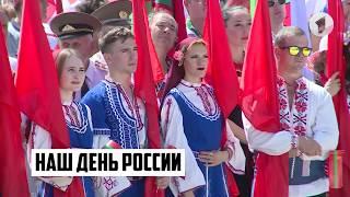 #КЭБ. Без комментариев: Наш День России