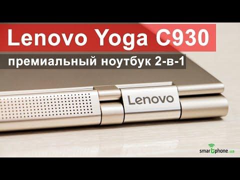 Lenovo Yoga C930 - ноутбук 2-в-1 со стилусом и отличным звуком. Обзор!