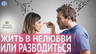 Психология отношений: стоит ли жить с нелюбимым человеком или разводиться✦Как развод влияет на карму