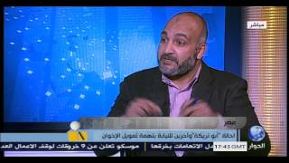 """مصر : احالة """"ابوتريكة"""" واخرين للنيابة بتهمة تمويل الاخوان"""