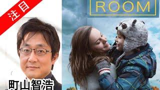 町山智浩 映画「Room ルーム」ブリー・ラーソン主演 たまむすび thumbnail