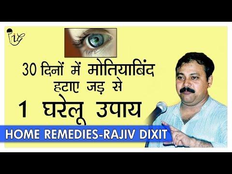 Rajiv Dixit - 100% Guaranteed Home Cure For Cataract | मोतियाबिंद को जड़ से मिटाने का घरेलू उपचार