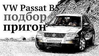 vw passat b5 для Украины  Часть-2