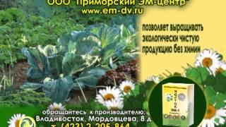 Восток ЭМ-1(Микробиологическое удобрение «Восток ЭМ-1» представляет собой жидкость с приятным кисломолочным запахом...., 2013-04-14T09:33:12.000Z)