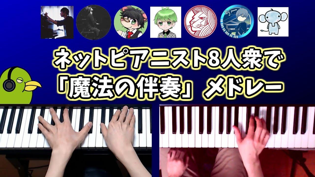 亮太 ピアノ 菊地