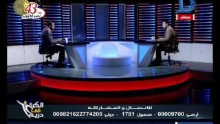 الكرة فى دريم رسالة ربيع ياسين لاحمد شوبير وابراهيم حسن